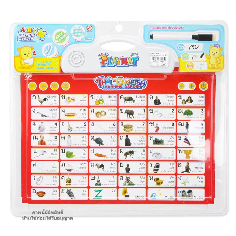 กระดาน Playmat 2in1 [ไทย-อังกฤษ]