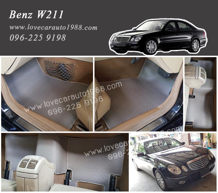 ยางปูพื้นรถยนต์ Benz W211 ลายกระดุมเล็กสีน้ำตาล