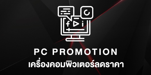 Computer Promotion