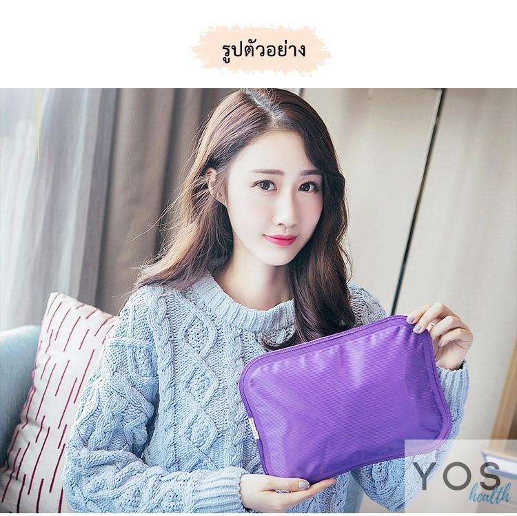กระเป๋าน้ําร้อนไฟฟ้า Y416-PU สีม่วง