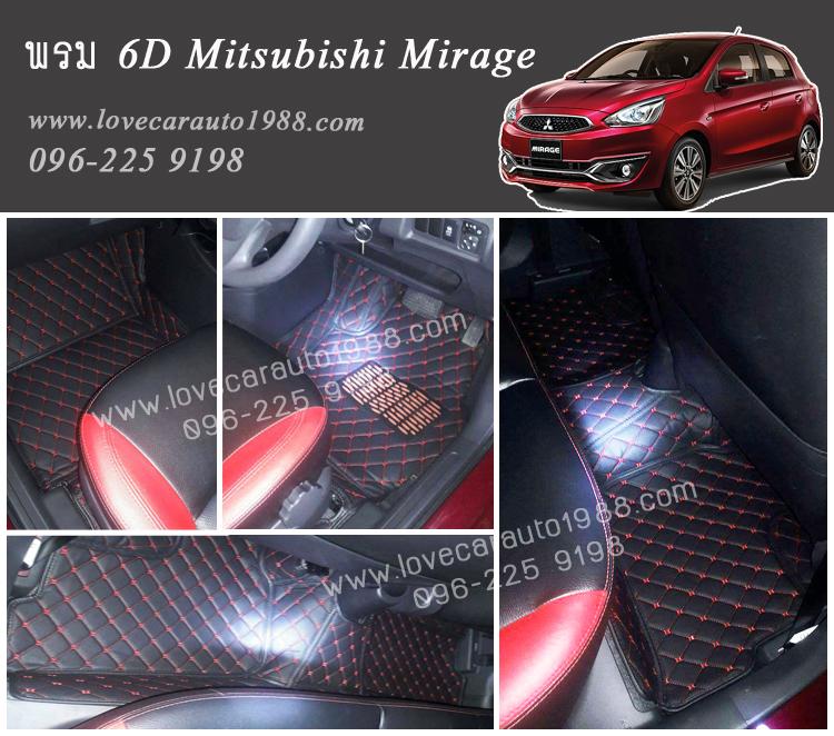 พรม 6D Mitsubishi mirage สีดำด้ายแดง