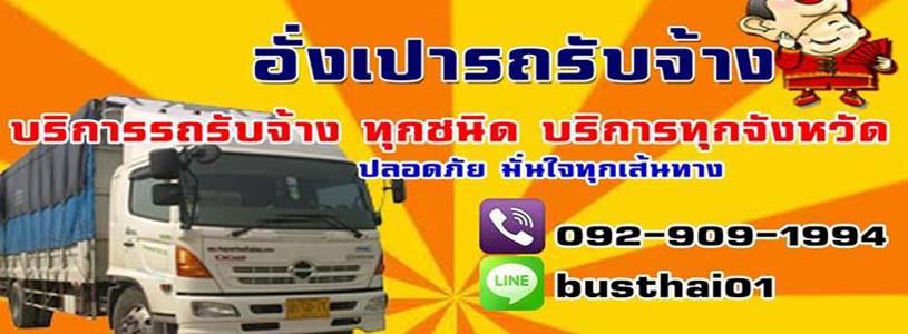 หกล้อรับจ้าง รถรับจ้างขนของทั่วประเทศไทย