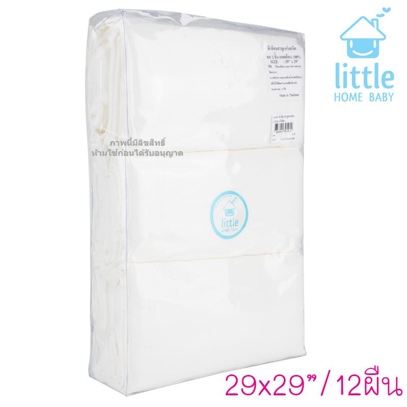 [29x29นิ้ว] ผ้าอ้อมสาลูออร์แกนิค เกรดอองฟอง Little Home Baby [แพค12ผืน]