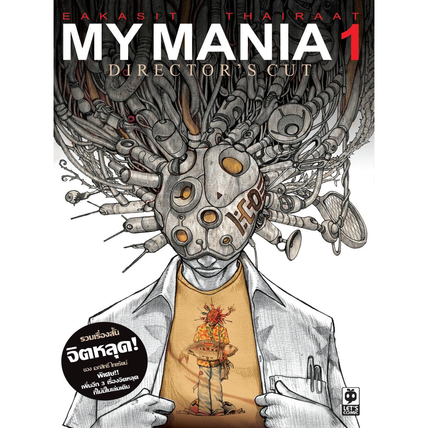 My Mania 1