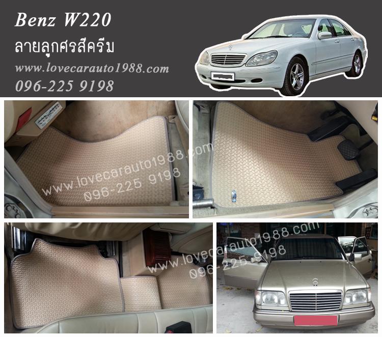 ยางปูพื้นรถยนต์ Benz W220 ลายลูกศรสีครีม