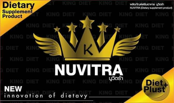ยาลดน้ำหนักแบรนด์ นูวิตร้า Nuvitra King Diet ของแท้10000%ไม่แท้ยินดีคืน