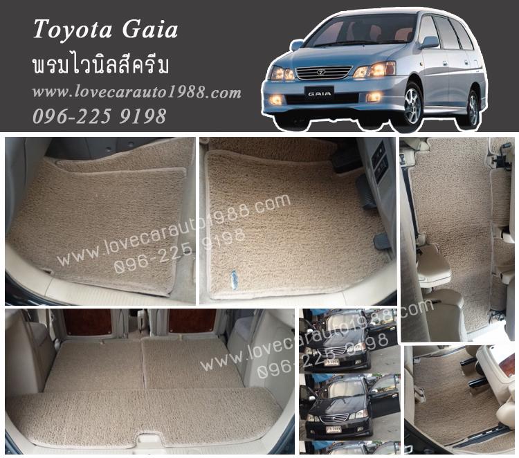 พรมดักฝุ่น Toyota Gaia ไวนิลสีครีม