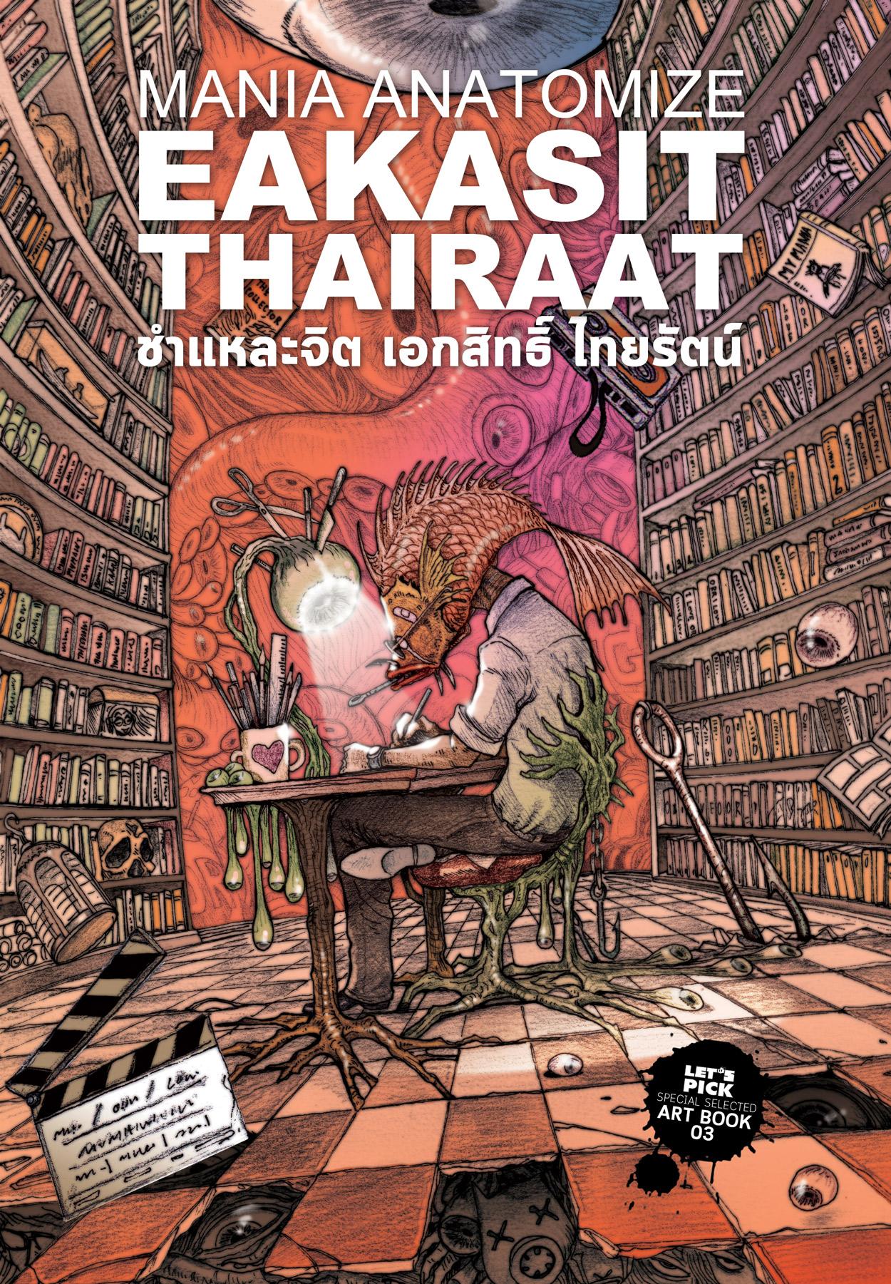Mania Anatomize - Eakasit Thairaat ชำแหละจิต เอกสิทธิ์ ไทยรัตน์