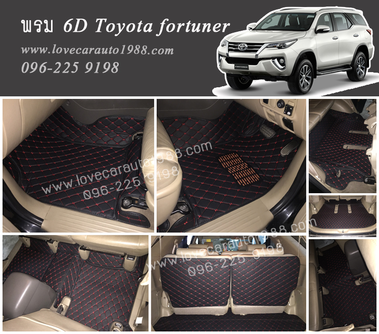 พรม 6D Toyota fortuner ดำด้ายแดง