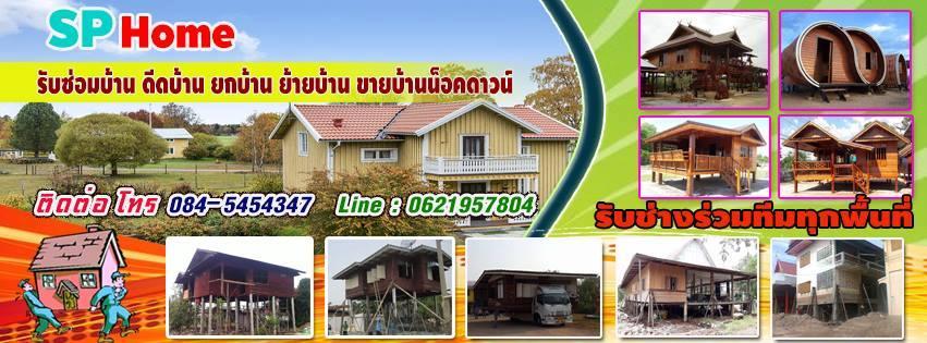 บริการดีดบ้านทั่วไทย