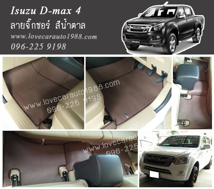 ยางปูพื้นรถยนต์ Isuzu D-max 4 ประตู ลายจิ๊กซอร์ สีน้ำตาล