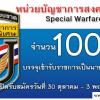 ประกาศ!! หน่วยบัญชาการสงครามพิเศษ รับสมัครทหารกองหนุน บรรจุเข้ารับราชการเป็นนายทหารชั้นประทวน 100 อัตรา สมัครตั้งแต่วันที่30 ตุลาคม - 3 พฤศจิกายน 2560