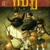 LET'S COMIC หนังสือการ์ตูนไทย เรื่อง กบฏ ศึกษา