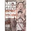 LET'S COMIC FROM STORY : ฉบับนี้มีที่มา
