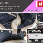 พรม6D Isuzu dmax2010 สีดำด้ายฟ้า