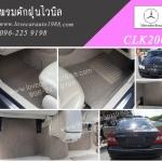 พรมปูรถยนต์ Benz CLK200 ดักฝุ่นไวนิลครีม