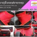ยางปูรถยนต์ Chevrolet Colorado 4D 2017 ลายกระดุมสีแดงขอบส้ม