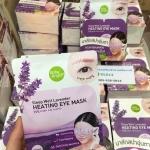 Baby Bright Sleep Well Lavender Heating Eye Mask เบบี้ไบร์ท มาส์กสปาดวงตา ผ่อนคลายสดชื่น ดวงตาสดใส