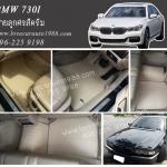 ผ้ายางปูพื้นรถ BMW 730I ลายลูกศรสีครีม