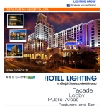 Tida LED Lighting for Hotel Catalog.