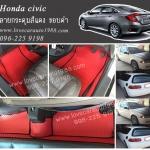 ยางปูพื้นรถยนต์ Honda civic ลายกระดุมสีแดง ขอบดำ