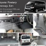 ยางปูพื้นรถยนต์ Toyota Vantury ลายกระดุมสีเทา