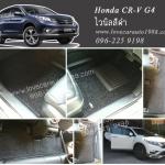 พรมดักฝุ่นรถยนต์ พรมไวนิล Honda CR-V G4 สีดำ