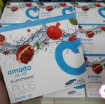 Amado Ka-Ne Glutathione Plus อมาโด้ คาเน่ กลูต้าไธโอน พลัส 10 เม็ดฟู่ [ซือ 2 กล่อง แถม 1 กล่อง].