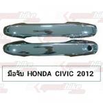 มือจับ HONDA CIVIC 2012