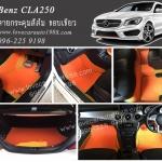 ยางปูพื้นรถยนต์ Benz CLA250 กระดุมสีส้มขอบเขียว