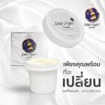 ครีมโสมควีนไวท์ แพ็คเกจใหม่ White Perfect Cream ครีมทาผิวขาว 100 ml. ของแท้1000%ไม่แท้ยินดีคืน