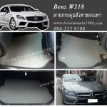 ยางปูพื้นรถยนต์ Benz W218 ลายกระดุมเทาขอบดำ