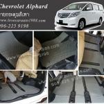 ยางปูพื้นรถยนต์ Toyota Alphard ลายกระดุมสีเทา