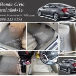 พรมปูพื้นรถยนต์ Honda Civic ไวนิลสีครีม