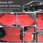 พรมปูพื้นรถยนต์ Honda H-RV ไวนิลสีแดงขอบชมพู