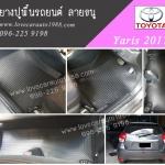 พรมปูรถยนต์ Toyota yaris 2017 ลายธนูสีดำ