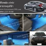 ยางปูพื้นรถยนต์ Honda Civic ลายกระดุมสีฟ้า