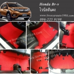 พรมปูพื้นรถยนต์ดักฝุ่นไวนิล Honda Br-v สีแดง