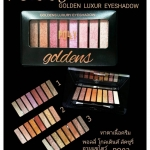Polly Goldens Luxury Eyeshadow พอลลี่ by sivanna พาเลทตาดินน้ำมัน สำเนา