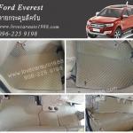 ยางปูพื้นรถยนต์ Ford Everest ลายกระดุมสีครีม