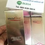 Melaklear Wake up White Booster Care Cream ครีมทาฝ้า เมลาเคลียร์ เวคอัพ ไวท์ บูสเตอร์ แคร์ ครีม