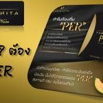 Pananchita PER คืออะไร ดียังไง โดย ตัวแทนจำหน่าย ราคาโปรโมชั่นช่วงเปิดตัว