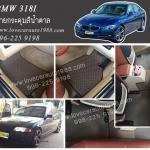 ยางปูพื้นรถยนต์ BMW 318I ลายกระดุมสีครีม