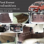 ยางปูพื้นรถยนต์ Ford Everest All New 2015 ลายจิ๊กซอร์ สีน้ำตาล