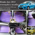 ยางปูพื้นรถยนต์ Honda Jazz 2014 ลายกระดุมสีม่วง ขอบเหลือง