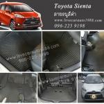 ยางปูพื้นรถยนต์ Toyota Sienta ลายธนูสีดำ