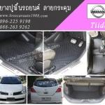 ยางปูพื้นรถยนต์ Nissan Tiidaa ลายกระดุมสีดำ