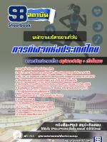 เกร็งแนวข้อสอบ พนักงานบริหารงานทั่วไป การกีฬาแห่งประเทศไทย