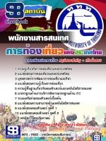 เก็งแนวข้อสอบ พนักงานสารสนเทศ การท่องเที่ยวแห่งประเทศไทย ททท.