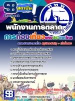 เก็งแนวข้อสอบ พนักงานการตลาด การท่องเที่ยวแห่งประเทศไทย ททท.